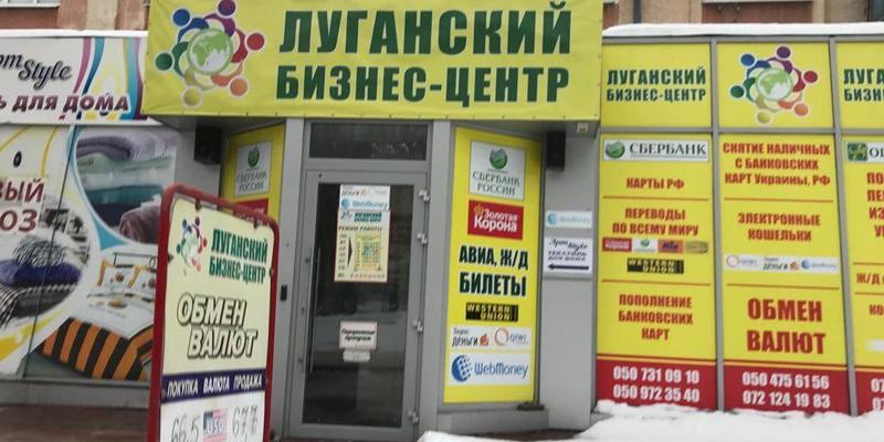 Жителі Луганська розповіли про життя в окупації (фото)