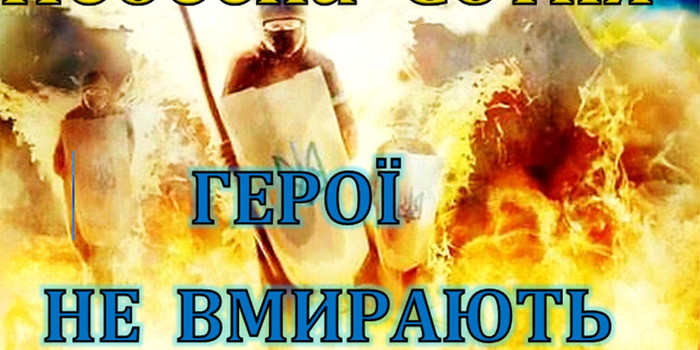 Сьогодні в Україні вшановують пам'ять Героїв Небесної сотні
