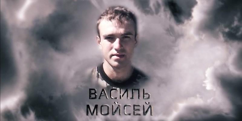 5 років тому на Майдані застрелили Героя Небесної Сотні Василя Мойсея (відео)