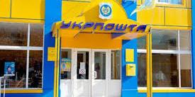 У Києві працівники пошти відмовляються спілкуватися українською