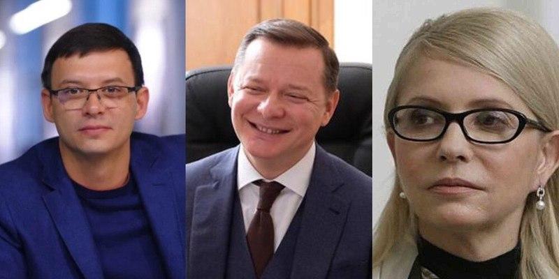 Мураєв, Ляшко і Тимошенко лідирують у рейтингу найбагатших чиновників, які претендують на пост президента