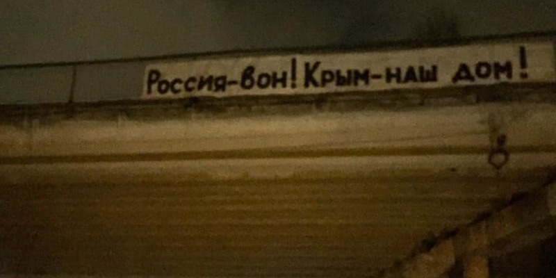 Сьогодні у Сімферополі з'явився антиросійський плакат
