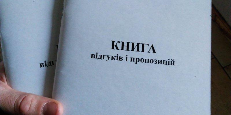 В Україні скасували необхідність ведення книг скарг та пропозицій