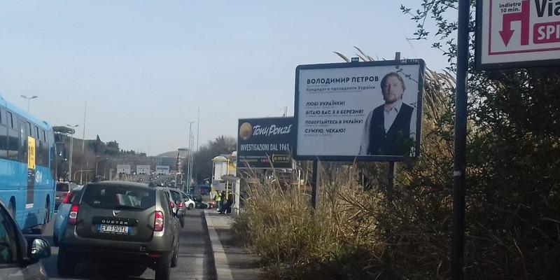 Кандидат в президенти України розмістив передвиборчу агітацію в Римі