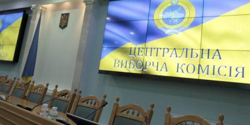 ЦВК зняла з виборів президента ще трьох кандидатів