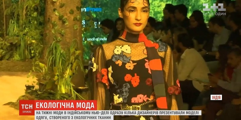 В Індії презентували вбрання з екологічних тканин (відео)