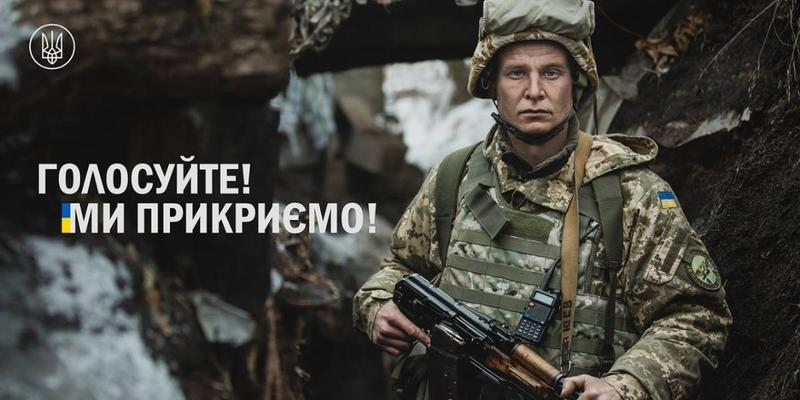 «Голосуйте! Ми прикриємо!»: військові закликали українців не нехтувати виборами (відео)