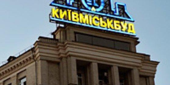 «Київміськбуд» продає квартири вдвічі дорожче собівартості
