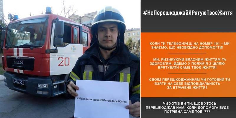 «Не перешкоджай! Я рятую твоє життя» – флешоб від рятувальників (фото)