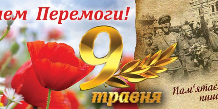 Українців можуть позбавити вихідного 9 травня