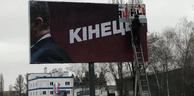 В Адміністрації Президента заявили про непричетність до провокаційних бордів з Порошенком