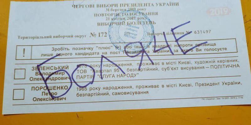 «Ми це заслужили»: що пишуть українці на виборчих бюлетенях