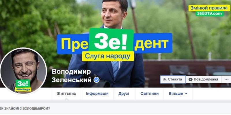 Зеленський змінив ім'я у Фейсбуці