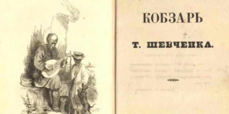Цього дня вийшло перше видання «Кобзаря» Шевченка
