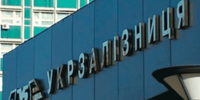 «Укрзалізниця» виявила розтрату 50 мільйонів гривень