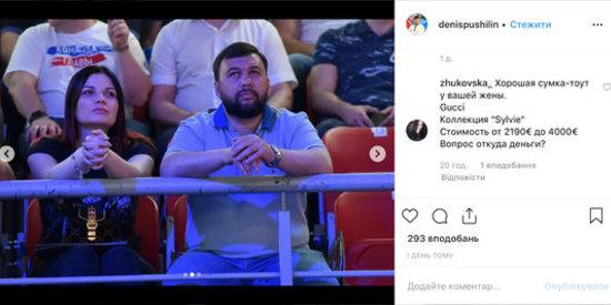 Дружина ватажка «ДНР» засвітилася із сумочкою від Gucci за 2790 євро