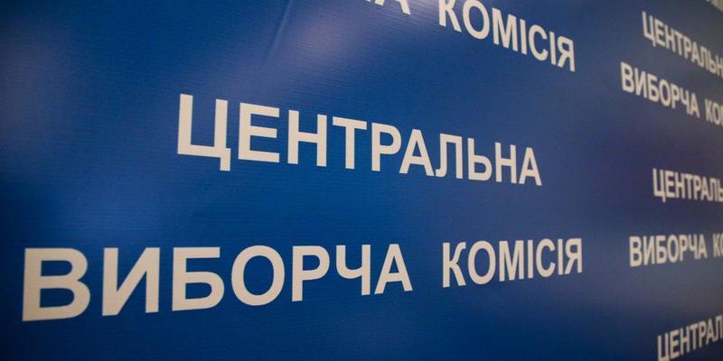 ЦВК оголосив про початок виборчої кампанії