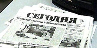 Газета «Сьогодні» не буде скорочувати російськомовний тираж через закон про функціонування української мови