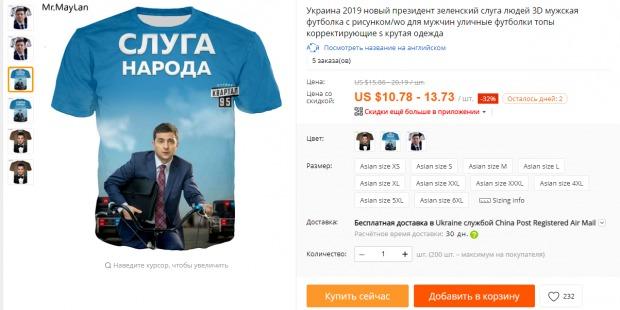 На AliExpress продають Зеленського на футболках та чашках