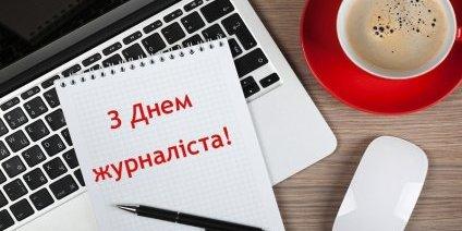Зеленський привітав журналістів з професійним святом