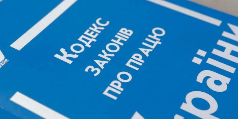 «Новий» трудовий кодекс: яких змін слід очікувати українцям