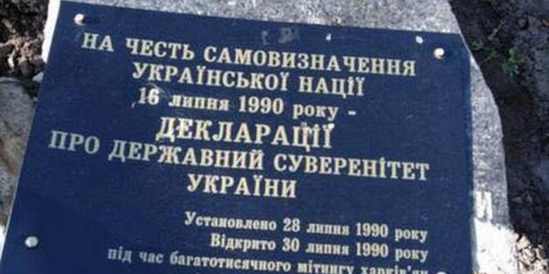 У Харкові студент зруйнував монумент на честь проголошення незалежності України