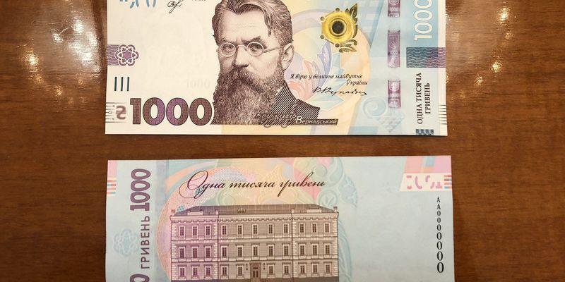 Національний банк вводить у обіг банкноту найвищого номіналу – 1000 гривень
