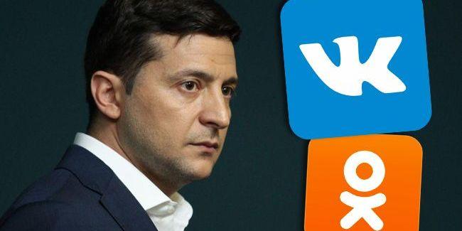 Зеленський хоче повернути в Україну «Одноклассники» і «ВКонтакте»