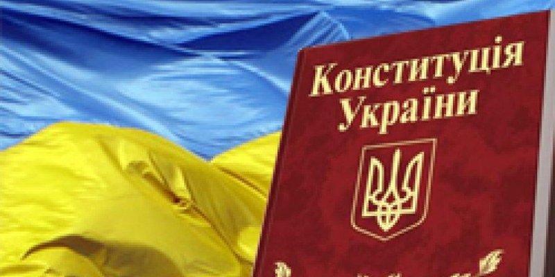 Україна відзначає День Конституції