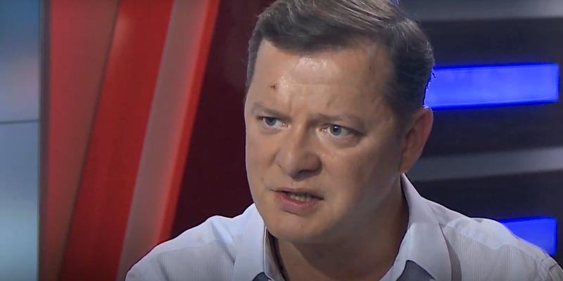 Ляшко звинуватив Зеленського в держзраді через провал у ПАРЄ
