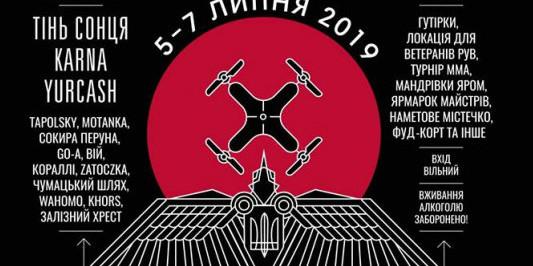 На батьківщині Богдана Хмельницького відбудеться фестиваль «Холодний Яр»
