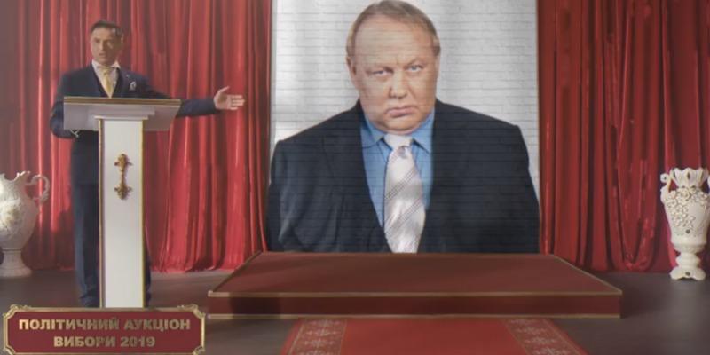 Аукціон депутатів: Гриценко оприлюднив нову креативну рекламу (відео)