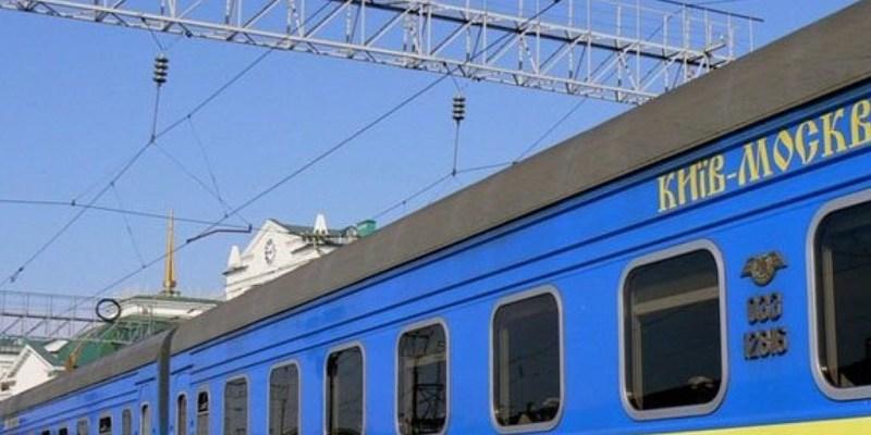 Поїзд Київ-Москва приносить Укрзалізниці більше прибутку, ніж 5 найприбутковіших внутрішніх поїздів