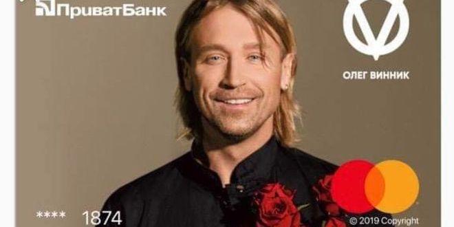 «Новий дизайн для вовчиць»: на кредитках ПриватБанка з'явився портрет Винника