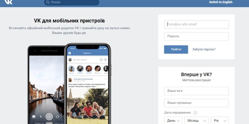 В Україні раптово розблокували «ВКонтакте»
