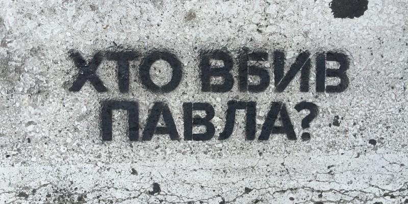 Зеленський викликає голів правоохоронців для доповіді про розслідування вбивства Шеремета