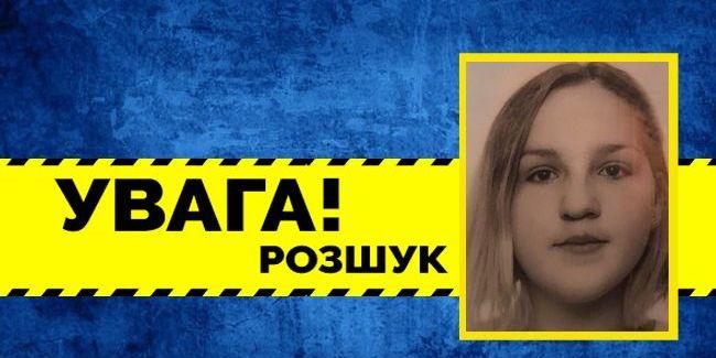 Розшук: під Києвом зникла 15-річна дівчинка