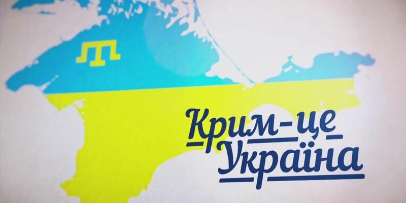 Настане день, коли Крим повернеться до України, – Володимир Зеленський