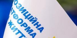 В Опозиційній Платформі - За Життя заявили, що влада відмовляється виконати свою обіцянку повернути мир в Україну