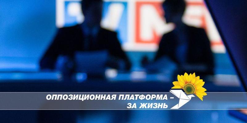 ОПОЗИЦІЙНА ПЛАТФОРМА - ЗА ЖИТТЯ: Зеленський та його команда мають намір захопити телеканал «112 Україна»