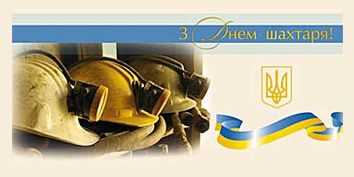 Президент України привітав українських гірників з Днем шахтаря