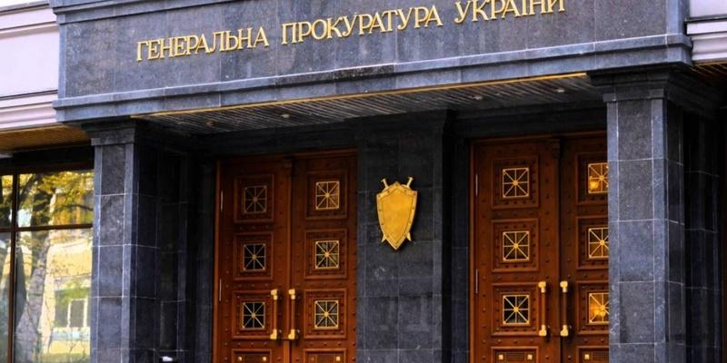 Генпрокуратуру реформують в Офіс генпрокурора
