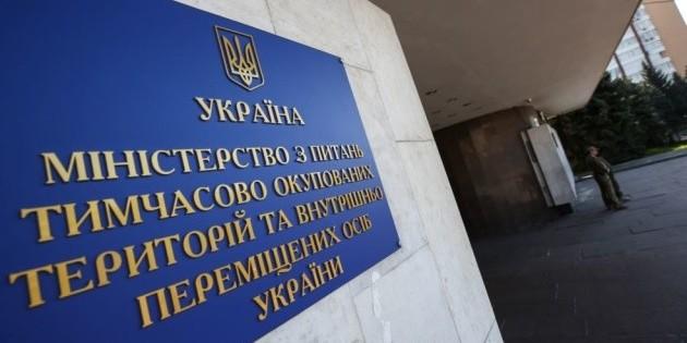 Міністерство з питань тимчасово окупованих територій ліквідують