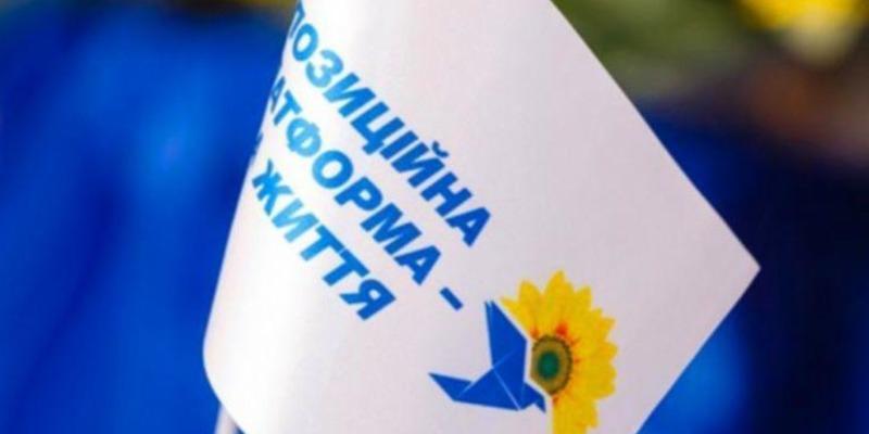 ОПОЗИЦІЙНА ПЛАТФОРМА - ЗА ЖИТТЯ заявила про політичні переслідування з боку влади