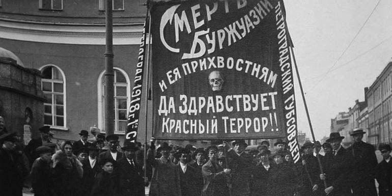 Цього дня у 1918 році вийшов декрет про «червоний терор»
