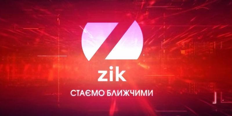 Нацрада вирішила перевірити телеканал ZIK у всіх регіонах