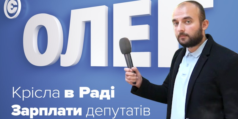 Зарплата - недостатня, крісла  - незручні: що думають українці про невдоволення народних обранців (відео)