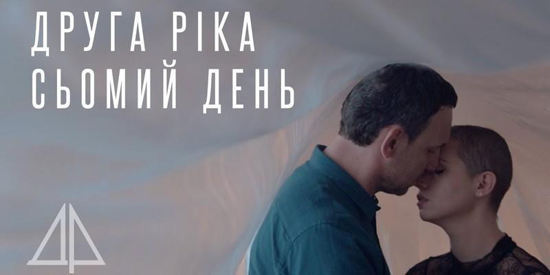 Яніна Соколова та Друга Ріка випустили кліп «Сьомий день» (відео)