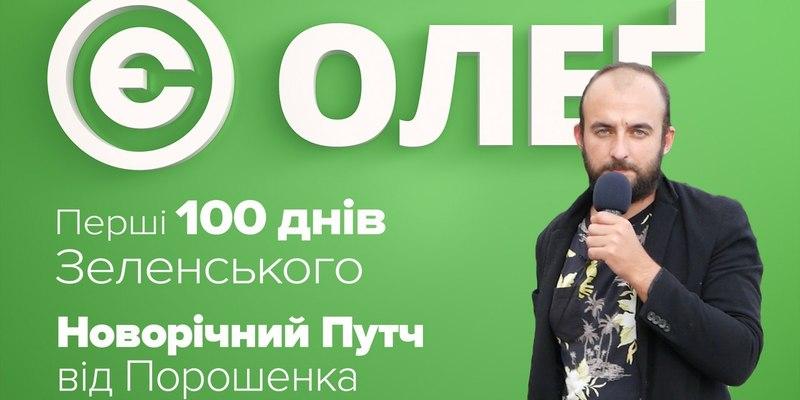 Перші 100 днів: чи задоволені українці роботою Зеленського? (відео)