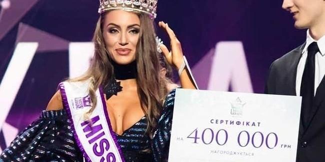 У столиці обрали Міс Україну-2019